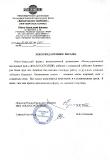 рекомендательное письмо от пенсионного фонда БЛАГОСОСТОЯНИЕ