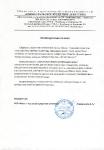 """Рекомендательное письмо от компании \\\\\\""""Южно-уральское кредитное агенство\\\\\\"""""""